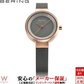 【ノベルティ付】ベーリング [BERING] ソーラー [Solar] 14627-369 メッシュストラップ 北欧デザイン サファイアガラス ペアウォッチ可 レディース 腕時計 時計 [誕生日 プレゼント 贈り物 ギフト]