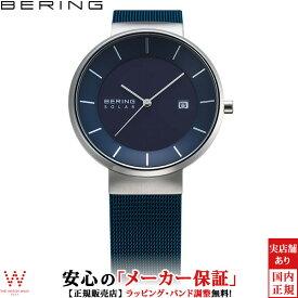【エコバッグ付】ベーリング [BERING] スカンジナビア [Scandinavian] 14639-307 北欧デザイン ソーラー サファイアガラス シンプル ペアウォッチ可 メンズ 腕時計 時計 [誕生日 プレゼント 贈り物 ギフト]