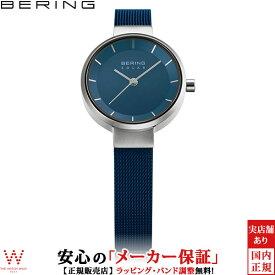 【エコバッグ付】ベーリング [BERING] スカンジナビア [Scandinavian] 14627-307 北欧デザイン ソーラー サファイアガラス シンプル ペアウォッチ可 レディース 腕時計 時計 [誕生日 プレゼント 贈り物 ギフト]
