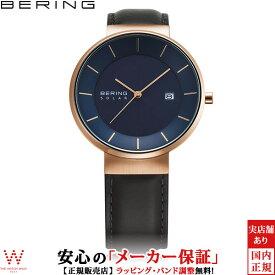 【エコバッグ付】ベーリング [BERING] スカンジナビアン ソーラー 14639-467 北欧 おしゃれ シンプル デザイン 日付表示 サファイア ペアウォッチ可 メンズ 腕時計 時計 [誕生日 プレゼント 贈り物 ギフト]