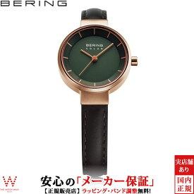 【エコバッグ付】ベーリング [BERING] リュクス ソーラー [Luxe Solar] 27mm レディース 腕時計 ペアウォッチ可 おしゃれ 北欧 ブランド グリーン ゴールド ブラック 14627-469 [誕生日 プレゼント 贈り物 ギフト]