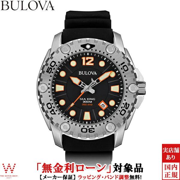 【無金利ローン可】ブローバブローバ[BULOVA]SEA KING[シーキング] 96B228 ラバーバンド【腕時計 時計】【ギフト プレゼント】