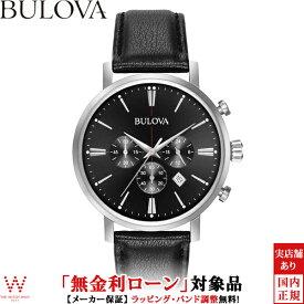 【7/15 0時~ 2,000円クーポン有】【無金利ローン可】 ブローバ [BULOVA] 96B262 メンズクラシック [MEN'S CLASSIC] エアロジェット [AEROJET] 腕時計 時計 [誕生日 プレゼント 贈り物 ギフト]