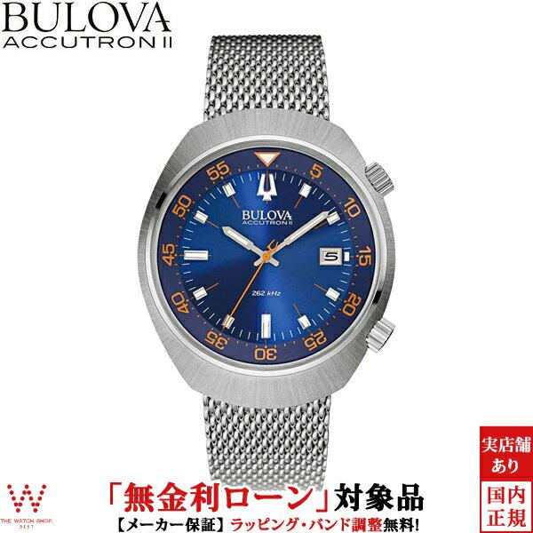 【無金利ローン可】ブローバブローバ アキュトロン2LOBSTAR[ロブスター] 96B232 メッシュステンレス【腕時計 時計】【ギフト プレゼント】