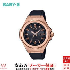 カシオ [CASIO] ベビージー[BABY-G] G-MS MSG-S500G-1AJF/レディース/ラバーバンド【腕時計 時計】