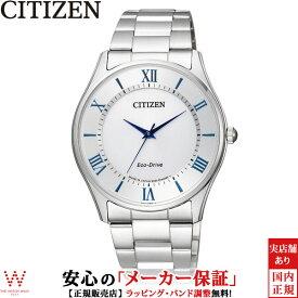 シチズン [CITIZEN] シチズン コレクション [CITIZEN COLLECTION] エコ・ドライブ 薄型ペアモデル可 BJ6480-51B メンズ ペアウォッチ可 腕時計 時計 [誕生日 プレゼント 贈り物 ギフト]
