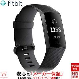 フィットビット [Fitbit] チャージ3 [Charge3] FB410GMBK-CJK ブラック フィットネス トラッカー シンプル おしゃれ ウェアラブル 健康 シェア 共有 親子 メンズ レディース [誕生日 プレゼント 贈り物 ギフト]