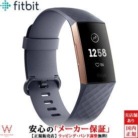 フィットビット [Fitbit] チャージ3 [Charge3] FB410RGGY-CJK ブルーグレイ フィットネス トラッカー シンプル おしゃれ ウェアラブル 健康 シェア 共有 親子 メンズ レディース [誕生日 プレゼント 贈り物 ギフト]