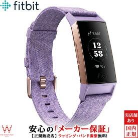 フィットビット [Fitbit] チャージ3 [Charge3] FB410RGLV-CJK ラベンダー フィットネス トラッカー シンプル おしゃれ ウェアラブル 健康 シェア 共有 親子 メンズ レディース [誕生日 プレゼント 贈り物 ギフト]