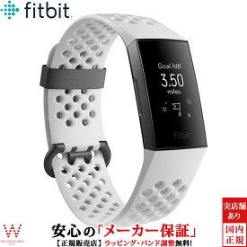 フィットビット [Fitbit] チャージ3 [Charge3] FB410GMWT-CJK ホワイト フィットネス トラッカー シンプル おしゃれ ウェアラブル 健康 シェア 共有 親子 メンズ レディース [誕生日 プレゼント 贈り物 ギフト]