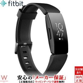 フィットビット [Fitbit] インスパイア HR [Inspire HR] FB413BKBK-FRCJK ブラック フィットネス トラッカー シンプル おしゃれ 心拍 カロリー 健康 睡眠 シェア 共有 親子 メンズ レディース [誕生日 プレゼント 贈り物 ギフト]