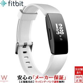 フィットビット [Fitbit] インスパイア HR [Inspire HR] FB413BKWT-FRCJK ホワイト フィットネス トラッカー シンプル おしゃれ 心拍 カロリー 健康 睡眠 シェア 共有 親子 メンズ レディース [誕生日 プレゼント 贈り物 ギフト]
