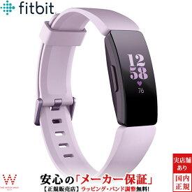 フィットビット [Fitbit] インスパイア HR [Inspire HR] FB413LVLV-FRCJK ラベンダー フィットネス トラッカー シンプル おしゃれ 心拍 カロリー 健康 睡眠 シェア 共有 親子 メンズ レディース [誕生日 プレゼント 贈り物 ギフト]
