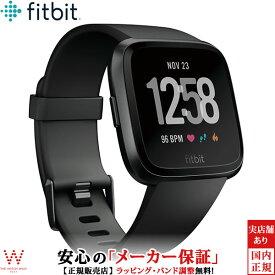 フィットビット [Fitbit] ヴァーサ [Versa] FB505GMBK-CJK ブラック フィットネス トラッカー シンプル おしゃれ 心拍 カロリー 健康 音楽 保存 シェア 共有 親子 メンズ レディース [誕生日 プレゼント 贈り物 ギフト]