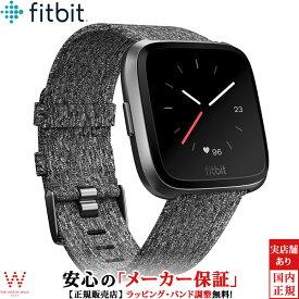 フィットビット [Fitbit] ヴァーサ [Versa] リミテッドエディション FB505BKGY-CJK チャコール フィットネス トラッカー シンプル おしゃれ 心拍 カロリー 健康 音楽 保存 シェア 共有 親子 メンズ レディース [誕生日 プレゼント 贈り物 ギフト]