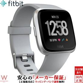 フィットビット [Fitbit] ヴァーサ [Versa] FB505SRGY-CJK グレー フィットネス トラッカー シンプル おしゃれ 心拍 カロリー 健康 音楽 保存 シェア 共有 親子 メンズ レディース [誕生日 プレゼント 贈り物 ギフト]