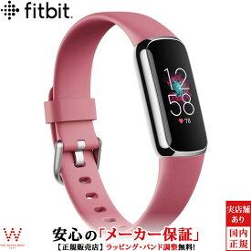 【1,000円OFFクーポン有】フィットビット [Fitbit] ラックス [Luxe] メンズ レディース スマートウォッチ おしゃれ 2021新作 腕時計 細い 小さめ フィットネス トラッカー ウェアラブル 日本語 健康管理 心拍計 睡眠 通知 ピンク オーキッド プラチナ FB422SRMG