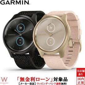 【無金利ローン可】ガーミン [GARMIN] ヴィヴォムーブスタイルナイロン [vivomove Style Nylon] 010-02240-72 010-02240-73 GPS スマートウォッチ iphone android ランニング シンプル タッチ スクリーン レディース メンズ 腕時計 時計