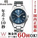 Grand Seiko[グランドセイコー]ショッピングローン無金利対象品 9F クオーツ 年差10秒 9F82 SBGV235【腕時計 時計】【ギフト プレゼント】