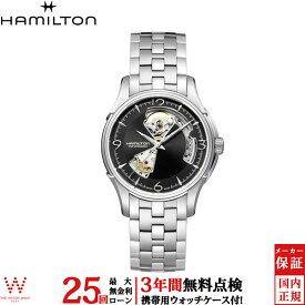 【無金利ローン可】【3年間無料点検付】 ハミルトン [Hamilton] ジャズマスター オープンハート [JazzMaster] H32565135 メタルバンド メンズ 腕時計 時計 [誕生日 プレゼント 贈り物 ギフト]