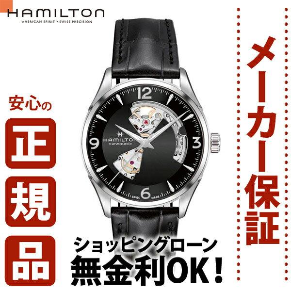 ≪3,000円OFFクーポン!!≫ハミルトン ショッピングローン無金利対象品ハミルトン[Hamilton] ジャズマスター オープンハート ジェント H32705731 メンズ腕時計 【腕時計 時計】【ギフト プレゼント】