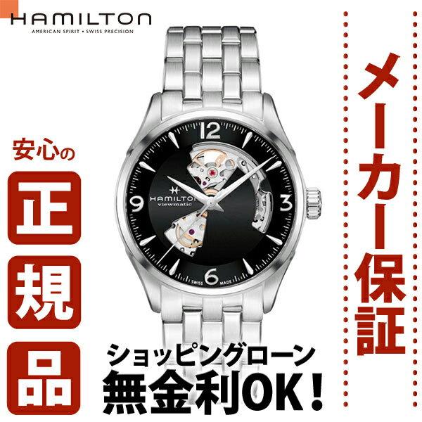 ≪3,000円OFFクーポン!!≫ハミルトン ショッピングローン無金利対象品ハミルトン[Hamilton] ジャズマスター オープンハート ジェント H32705131 メンズ腕時計 【腕時計 時計】【ギフト プレゼント】