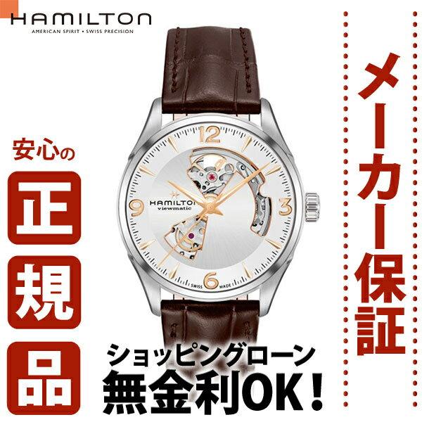 ≪3,000円OFFクーポン!!≫ハミルトン ショッピングローン無金利対象品ハミルトン[Hamilton] ジャズマスター オープンハート ジェント H32705551 メンズ腕時計 【腕時計 時計】【ギフト プレゼント】