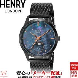 【2,000円クーポン有/6月21日20時〜】ヘンリーロンドン [HENRY LONDON] ムーンフェイズ [MOONPHASE] HL35-LM-0326 メッシュベルト 35mm レディース 腕時計 時計 [誕生日 プレゼント お買い物マラソン]