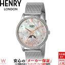 ヘンリーロンドン [HENRY LONDON] ムーンフェイズ [MOONPHASE] HL35-LM-0329 メッシュベルト 35mm レディース 腕時計 …