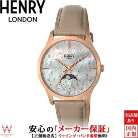 【1,500円クーポン有/10月23日20時〜】ヘンリーロンドン [HENRY LONDON] ムーンフェイズ [MOONPHASE] HL35-LS-0320 レザー 35mm レディース 腕時計 時計 [誕生日 プレゼント 贈り物 ギフト]