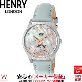 【2,000円クーポン有/6月21日20時〜】ヘンリーロンドン [HENRY LONDON] ムーンフェイズ [MOONPHASE] HL35-LS-0327 レザー 35mm レディース 腕時計 時計 [誕生日 プレゼント お買い物マラソン]