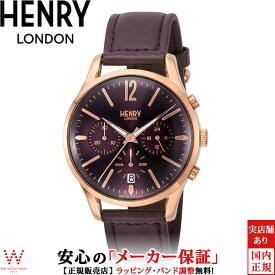 ヘンリーロンドン [HENRY LONDON] ハムステッド [HAMPSTEAD] HL39-CS-0092 メンズ レディース 日付表示付き クロノグラフ 腕時計 時計 [誕生日 プレゼント 贈り物 ギフト]