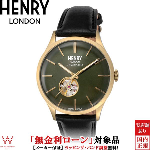 【無金利ローン可】 ヘンリーロンドン [HENRY LONDON] チズウィック [CHISWICK] HL42-AS-0282 自動巻き メンズ 腕時計 時計 [誕生日 プレゼント 父の日 ギフト]