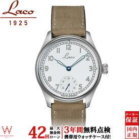 【先着500円クーポン有】【無金利ローン可】【3年間無料点検付】 ラコ [Laco] ネイビー [NAVY] 862104 Cuxhaven [クックスハーフェン] メンズ 42.5mm 手巻 腕時計 時計 [誕生日 プレゼント 贈り物 ギフト]