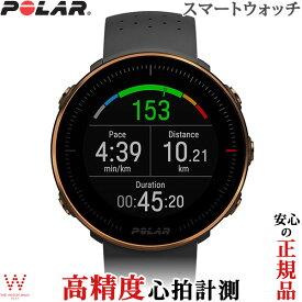 ポラール [POLAR] ヴァンテージ M [VANTAGE M] ブラック・カッパー M/L 時計 メンズ レディース スマートウォッチ 日本語対応 スポーツ GPS 心拍計 活動量計 ランニング マラソン サイクリング 筋トレ 健康管理 ウェアラブル 2240036