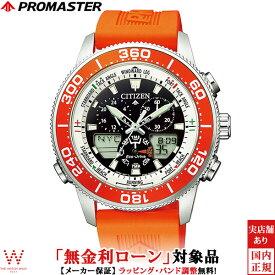 【無金利ローン可】シチズン プロマスター [CITIZEN PROMASTER] マリンシリーズ ヨットタイマー JR4061-18E エコドライブ クロノグラフ ソーラー メンズ 腕時計 時計 [誕生日 プレゼント 贈り物 ギフト]