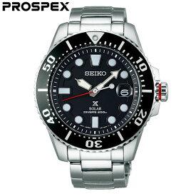 【無金利ローン可】 セイコープロスペックス [SEIKO PROSPEX] SBDJ017 ソーラー ダイバースキューバ 腕時計 時計 [誕生日 プレゼント 贈り物 ギフト]