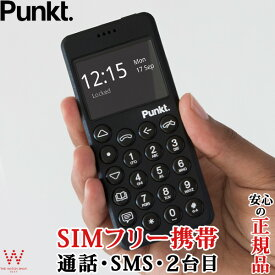 プンクト [Punkt.] MP02 4G 携帯 電話 ケータイ 本体 SIMフリー シンプル テザリング 日本語対応 通話 SMS 2台持 モバイルフォン [誕生日 プレゼント バレンタイン ギフト]