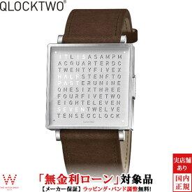 【2,000円OFFクーポン有】【無金利ローン可】クロックツー [QLOCKTWO] クロックツー ウォッチ 35ミリ ファインスチール QW35EN3BRLSVBN 正方形 メンズ レディース 腕時計 時計 [誕生日 プレゼント 贈り物 ギフト]