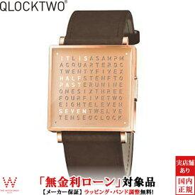 【2,000円OFFクーポン有】【無金利ローン可】クロックツー [QLOCKTWO] カッパー [COPPER] QW35EN4RGLSVBN 正方形 文字表示 メンズ レディース 腕時計 時計 [誕生日 プレゼント 贈り物 ギフト]