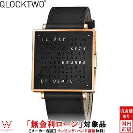 【2,000円OFFクーポン有】【無金利ローン可】クロックツー [QLOCKTWO] ローズ ブラック [ROSE BLACK] QW39EN6RGLSBLN 正方形 文字表示 メンズ レディース 腕時計 時計 [誕生日 プレゼント 贈り物 ギフト]