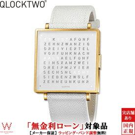 【2,000円OFFクーポン有】【無金利ローン可】 クロックツー [QLOCKTWO] ゴールド ホワイト [GOLD WHITE] QW39EN7YGLGWHN 正方形 文字表示 メンズ レディース 腕時計 時計 [誕生日 プレゼント 贈り物 ギフト]