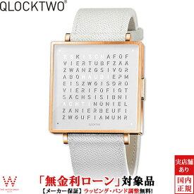 【2,000円OFFクーポン有】【無金利ローン可】クロックツー [QLOCKTWO] ローズ ホワイト [GOLD WHITE] QW39EN7RGLGWHN 正方形 文字表示 メンズ レディース 腕時計 時計 [誕生日 プレゼント 贈り物 ギフト]