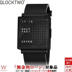 【2,000円OFFクーポン有】【無金利ローン可】 クロックツー [QLOCKTWO] ブラック スチール [BLACK STEEL] QW39EN6BLRUBLN 正方形 文字表示 メンズ レディース 腕時計 時計 [誕生日 プレゼント 贈り物 ギフト]