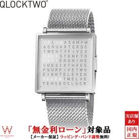 【2,000円OFFクーポン有】【無金利ローン可】クロックツー [QLOCKTWO] ファインスチール [FINE STEEL] QW35EN3BRBMBRN 正方形 文字表示 メンズ レディース 腕時計 時計 [誕生日 プレゼント 贈り物 ギフト]