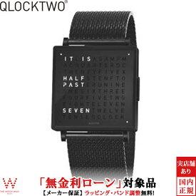 【2,000円OFFクーポン有】【無金利ローン可】クロックツー [QLOCKTWO] ファインスチール [FINE STEEL] QW39EN6BLBMBLN 正方形 文字表示 メンズ レディース 腕時計 時計 [誕生日 プレゼント 贈り物 ギフト]
