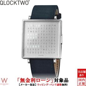 【2,000円OFFクーポン有】【無金利ローン可】クロックツー [QLOCKTWO] ファインスチール [FINE STEEL] QW39EN3BRLVDBN 正方形 文字表示 メンズ レディース 腕時計 時計 [誕生日 プレゼント 贈り物 ギフト]