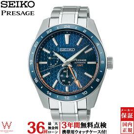 【ノベルティ付】【無金利ローン可】【3年間無料点検付】 セイコー プレザージュ [SEIKO PRESAGE] Sharp Edged Series GMT シャープエッジドシリーズ 藍鉄 あいてつ メンズ 腕時計 時計 自動巻 手巻 GMT針 ブルー SARF001