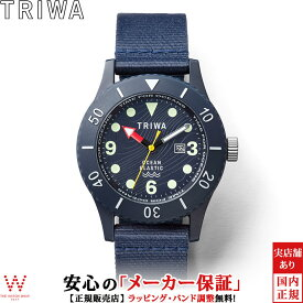 【スギ香る♪キュートなコースター付】トリワ [TRIWA] タイム フォー サブ オーシャンズ サブマリーナ ディープブルー [TIME FOR SUB OCEANS SUBMARINER DEEP BLUE] メンズ レディース 腕時計 時計 リサイクル ウォッチ ブルー TFO202-CL150712