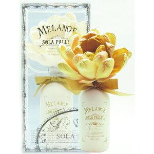 SOLA PALLET MELANGEソラパレット メランジェ ブルーミングディフューザー Gold Lime&Melon ゴールド ライム&メロン